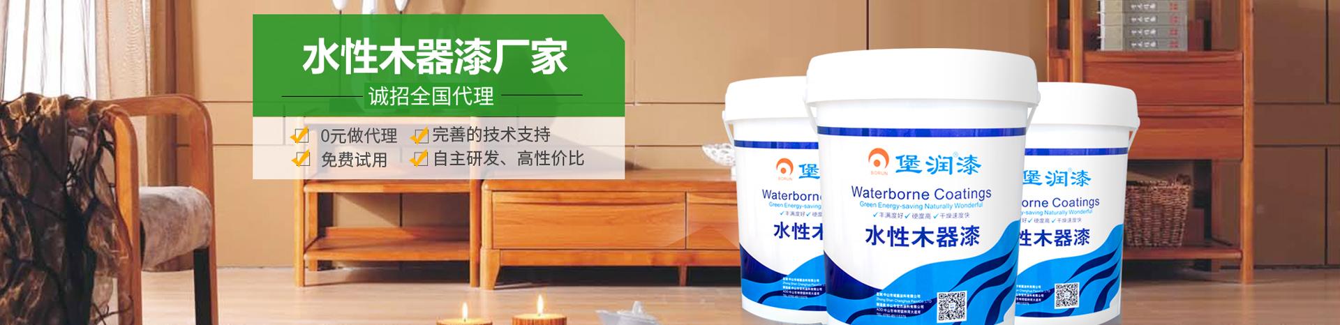 水性木器漆价格